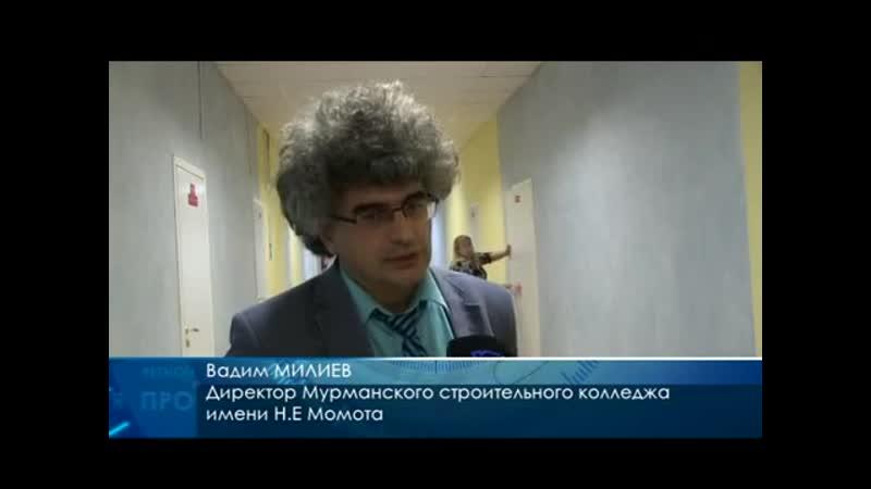 Среднее профессиональное образования в Мурманской области строительный колледж имени Момота