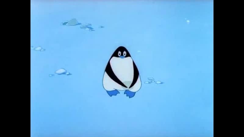 Пингвины 1968