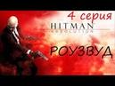 Hitman Absolution прохождение, 4 серия. Роузвуд Будет жарко