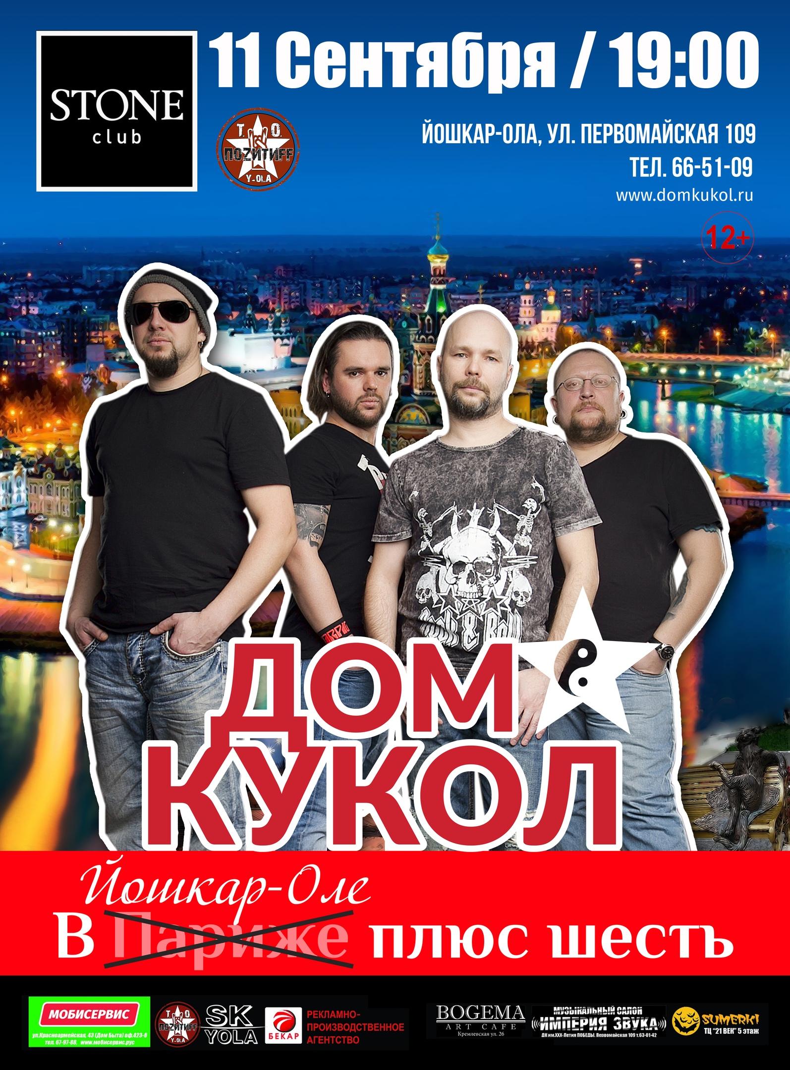 Ночной клуб, бар «Stone Club» - Вконтакте