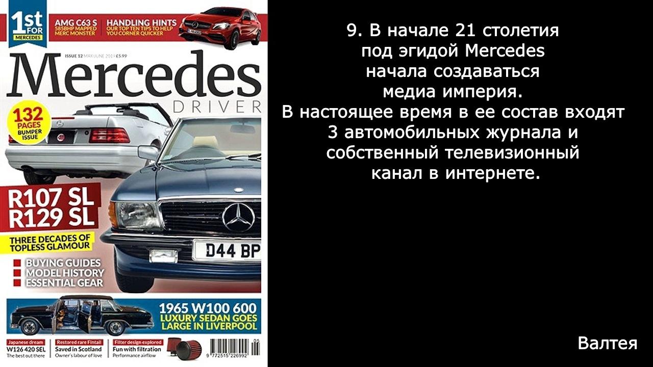 ТОП-11 интересных фактов о Мерседесе. / Интересные факты о автомобилях. ( фото, видео) O8d2oS8PfWw