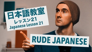Advanced Japanese Lesson #21: RUDE JAPANESE  /  上級日本語:レッスン 21「失礼な日本語」