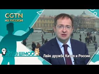 Лайк дружбе Китая и России: Владимир Мединский