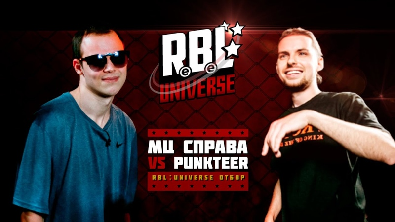 RBL UNIVERSE МЦ СПРАВА VS PUNKTEER BAD BARS ОТБОР В 16 КОМАНДУ