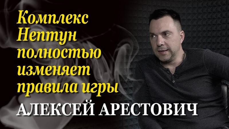 Алексей Арестович: Грозить нам авиацией уже безнаказанно не получится