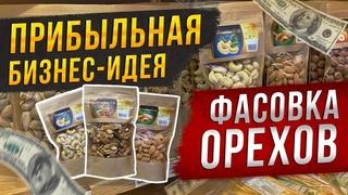 100% Реальная прибыльная бизнес идея БЕЗ ВЛОЖЕНИЙ на фасовке орехов!!! Подробно обо всем...