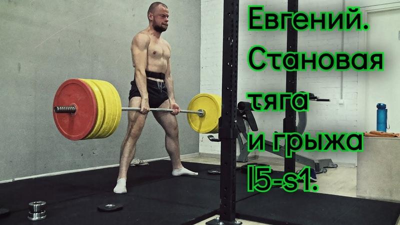Евгений Становая тяга и грыжа I5 s1