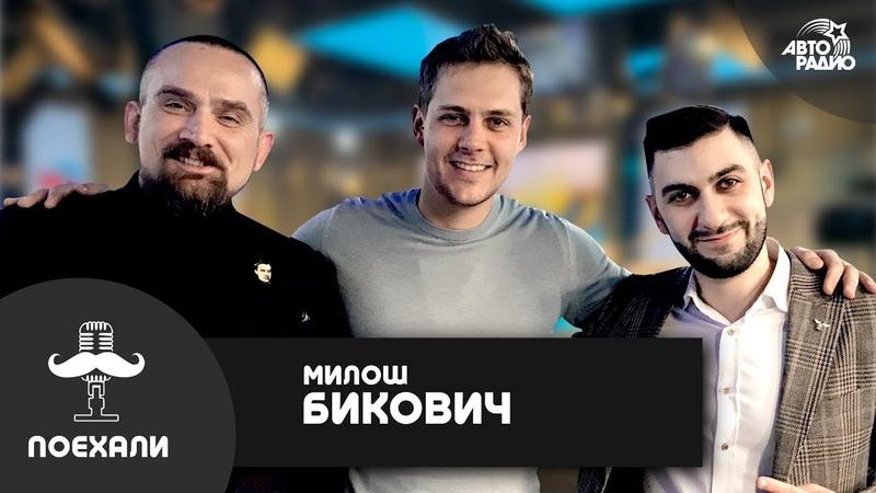 Актёр Милош Бикович аллергия на деревню сербские 90 е роль Магомаева сериал про Николу Тесла