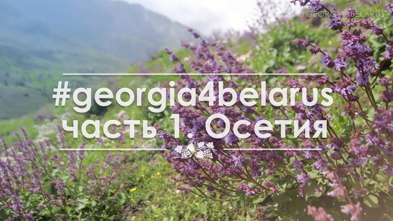 Georgia4Belarus Часть 1 Осетия