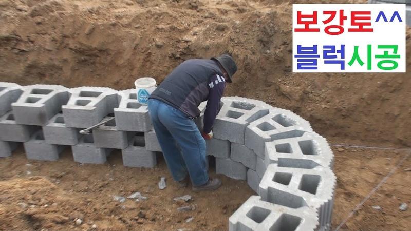 축대 보강토 옹벽 반달 블럭 블록 석축 돌 설치 시공 쌓기 공사 방법 공법 A PLUMB BLOCK EMB