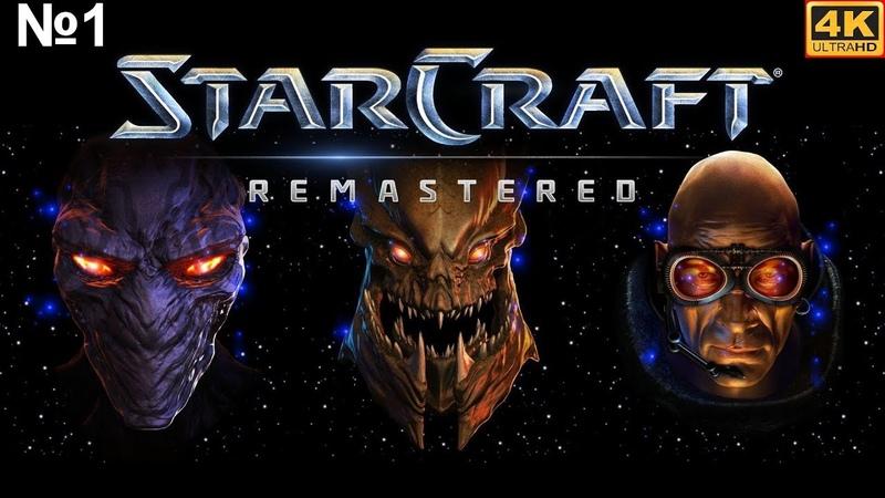 Starcraft ● Remastered ● Анимационный фильм ● (4K) Часть 1
