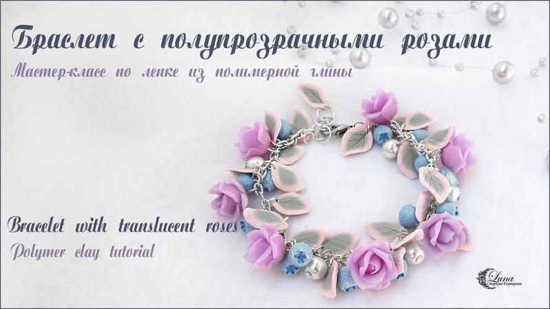 Браслет с полупрозрачными розами из полимерной глины / Bracelet with translucent roses