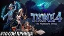 Trine 4 ➤ Прохождение с друзьями 10 ➤ СОН ПРИНЦА 1 2