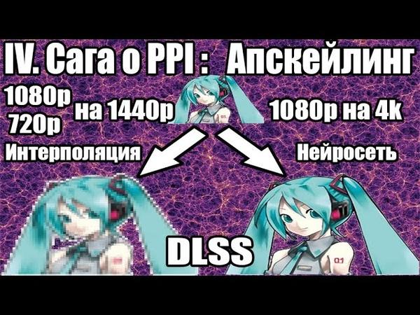 Сага о PPI IV часть: Upscaling, 1080p и 720p на 1440p мониторе, DLSS, апскейл, нейросети