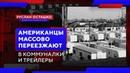 Американцы массово переезжают в коммуналки и трейлеры Руслан Осташко