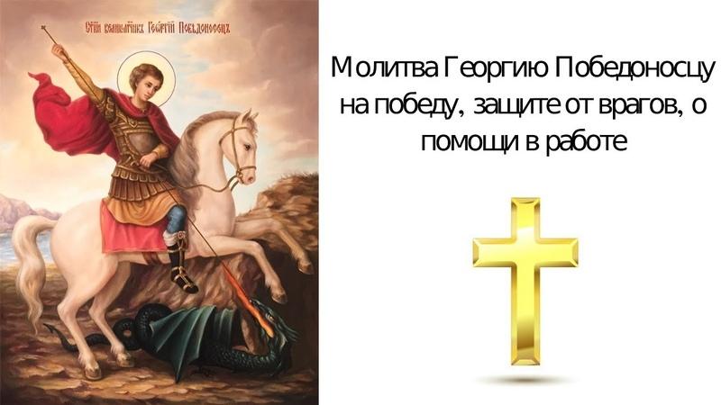 Молитва Георгию Победоносцу - очень сильная защита