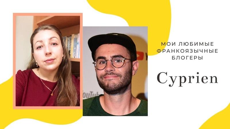 Мои любимые франкоязычные блогеры 1 Cyprien