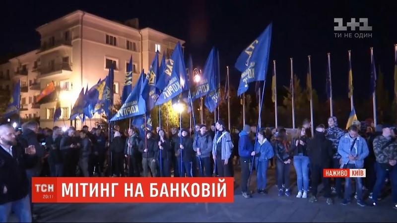 Противники формули Штайнмайера влаштували мітинг під офісом президента