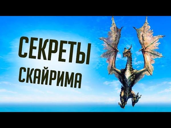 Skyrim - СЕКРЕТЫ, ПАСХАЛКИ и маленькие детали Скайрима ( Секреты 288 )