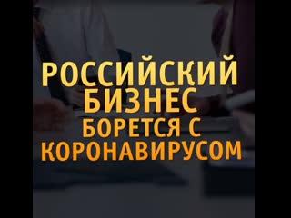 Как российский бизнес борется с коронавирусом