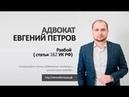 Разбой ( статья 162 УК РФ) . Уголовный адвокат