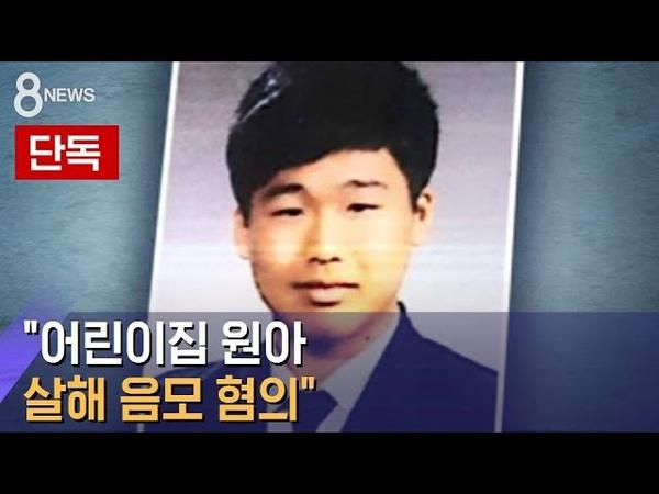 [단독] 조주빈 일당, 어린이집 원아 살해 음모 혐의 / SBS