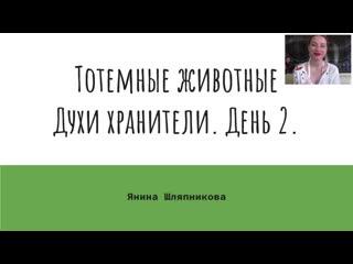 Открытая встреча 2 Тотемные животные Янина Шляпникова