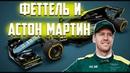 Астон Мартин и Себастьян Феттель. Очередной слух или возможность?   Формула 1 2021