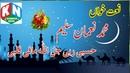 Hasbi Rabbi Jallallah hasbi rabbi jallallah La ilaha Illallah Naat Muhammad Numan Saleem 39 Sharif