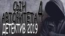ФИЛЬМ ПРОДУЛ ВРАГАМ **СЫН АВТОРИТЕТА 4** РУССКИЕ БОЕВИКИ 2019