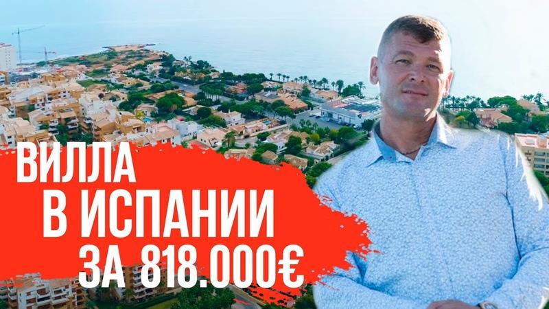 Недвижимость в Испании 2020 Вилла в Испании премиум класса Купить дом в Испании у моря Испания