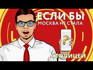 Если бы Москва не стала столицей