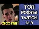 ТОП TWITCH 9 ▶️Хесус гей?😧 I MLG от Нексуса rxnexus👍