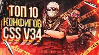 🔥 ТОП 10 КФГ ДЛЯ КСС V34 | TOP 10 CFG FOR CSS V34 🔥
