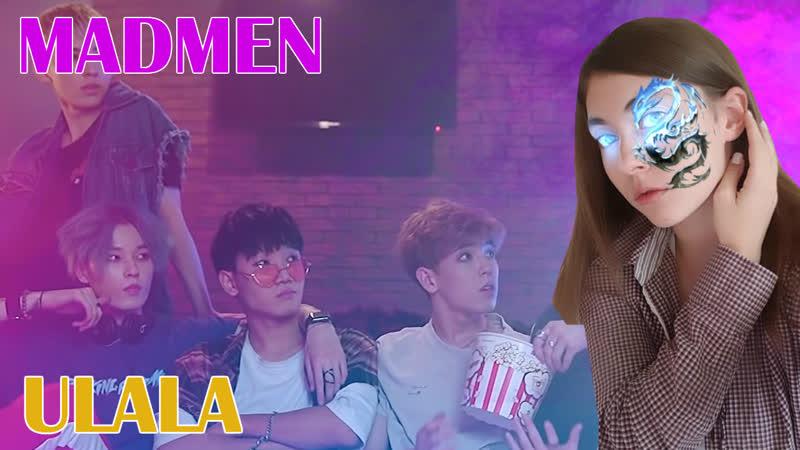 Madmen - Ulala   QpopSalem REACTION/РЕАКЦИЯ/Q-POP/ПОТАНЦУЕМ?