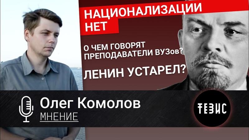 Олег Комолов - актуальность Ленина, национализация экономики, выборы 2019 года и кризис в России.
