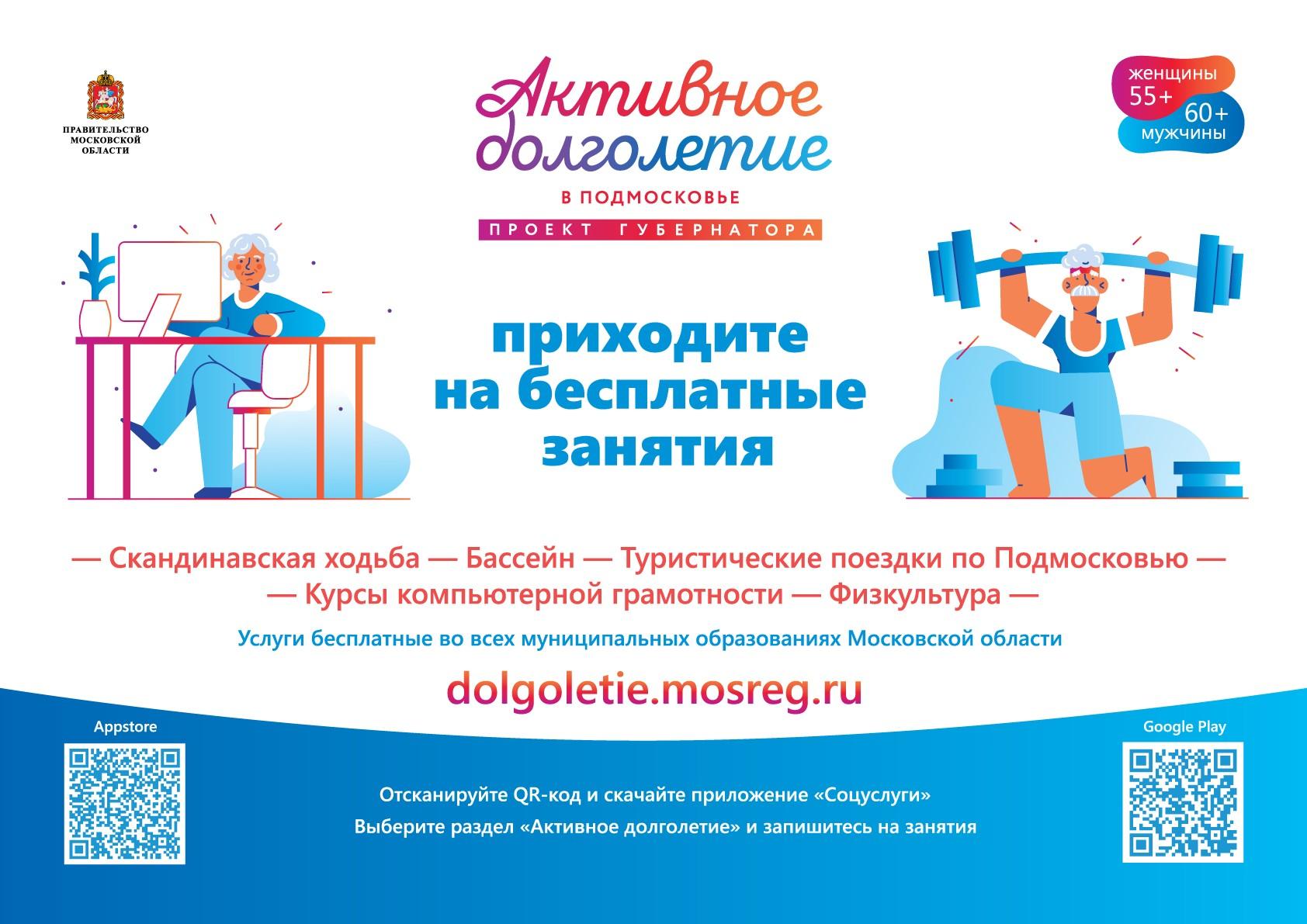 «На портал проекта «Активное долголетие» (https://dolgoletie.mosreg.ru) поступило