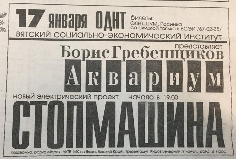 О чем писали кировские газеты 20 лет назад? Январь 2000 года., изображение №7