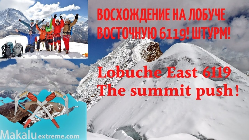 Peak Lobuche East 6119 climbing expedition The summit push Восхождение на Пик Лобуче 6119 Штурм