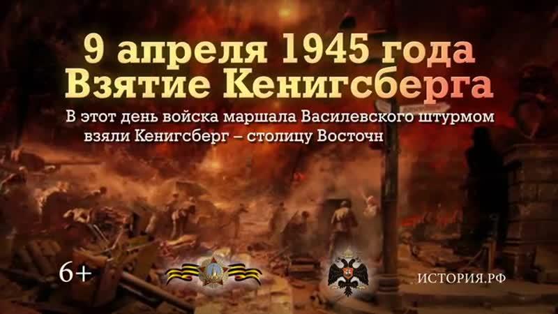 Взятие Кенигсберга 9 апреля 1945 года mp4