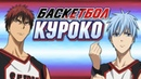 Баскетбол Куроко. Спорт в стиле сёнэн Обзор аниме