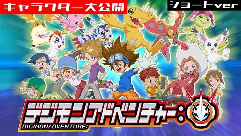 ようこそ!「デジモンアドベンチャー:」特別編入門!キャラクター大公開ショートver Digimon Adventure Special Clip~ Character Introductions
