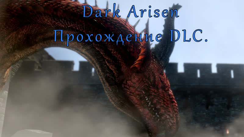Dragons Dogma Dark Arisen Прохождение DLC ▶ Драгонс Догма.