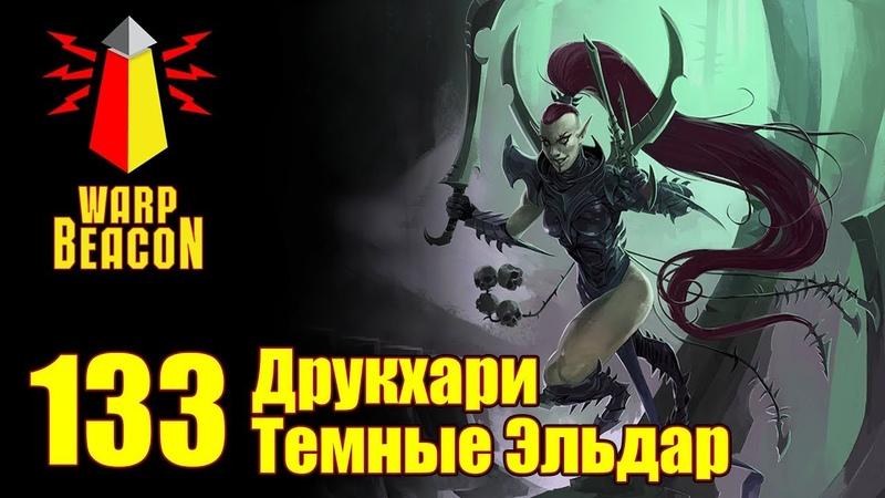 18 ВМ 133 Вахафакты Темные Эльдар