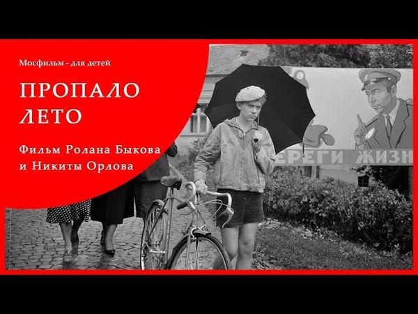 Пропало лето детская комедия реж Ролан Быков 1963 г