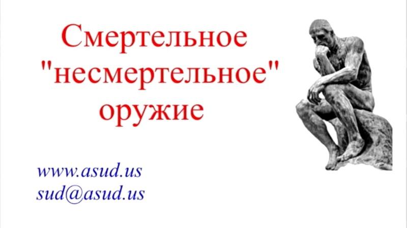 Пситеррор. Василий Ленский смертельное несмертельное оружие