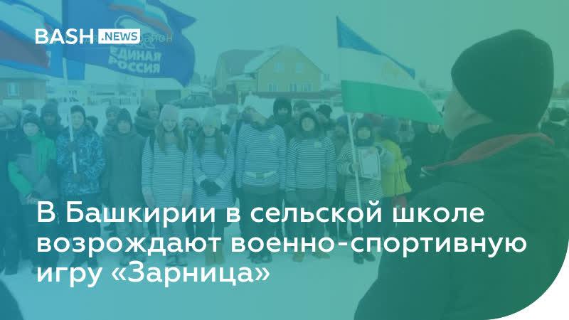 В Башкирии в сельской школе возрождают военно-спортивную игру «Зарница»