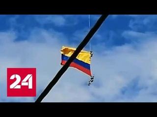 Двое военнослужащих разбились во время авиашоу в Колумбии - Россия 24
