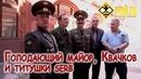 Голодающий майор титушки SERB и В Квачков