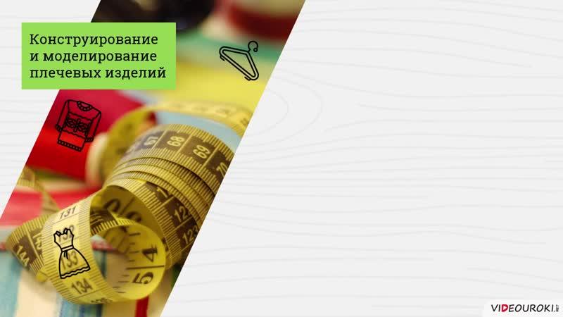 03 Получение выкройки швейного изделия из пакета готовых выкроек или журнала мод
